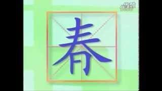урок китайского языка 4