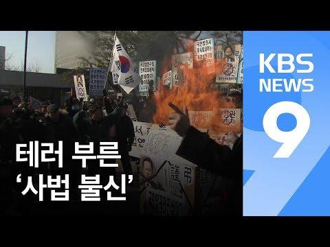 사상 초유의 대법원장 겨냥 화염병 테러…'사법 불신' 팽배 / KBS뉴스(News)