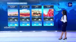 النشرة الجوية الأردنية من رؤيا 10-10-2018