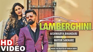 Lamberghini (Cover Song) | Aishwarya Bhandari | Mayur Sakhare | Varun Bidye | New Songs 2019