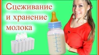 видео Молокоотсосы и уход за грудью