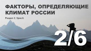 2/6 Факторы, определяющие климат России