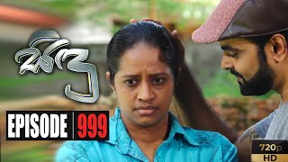 Sidu | Episode 999 09th June 2020 Thumbnail