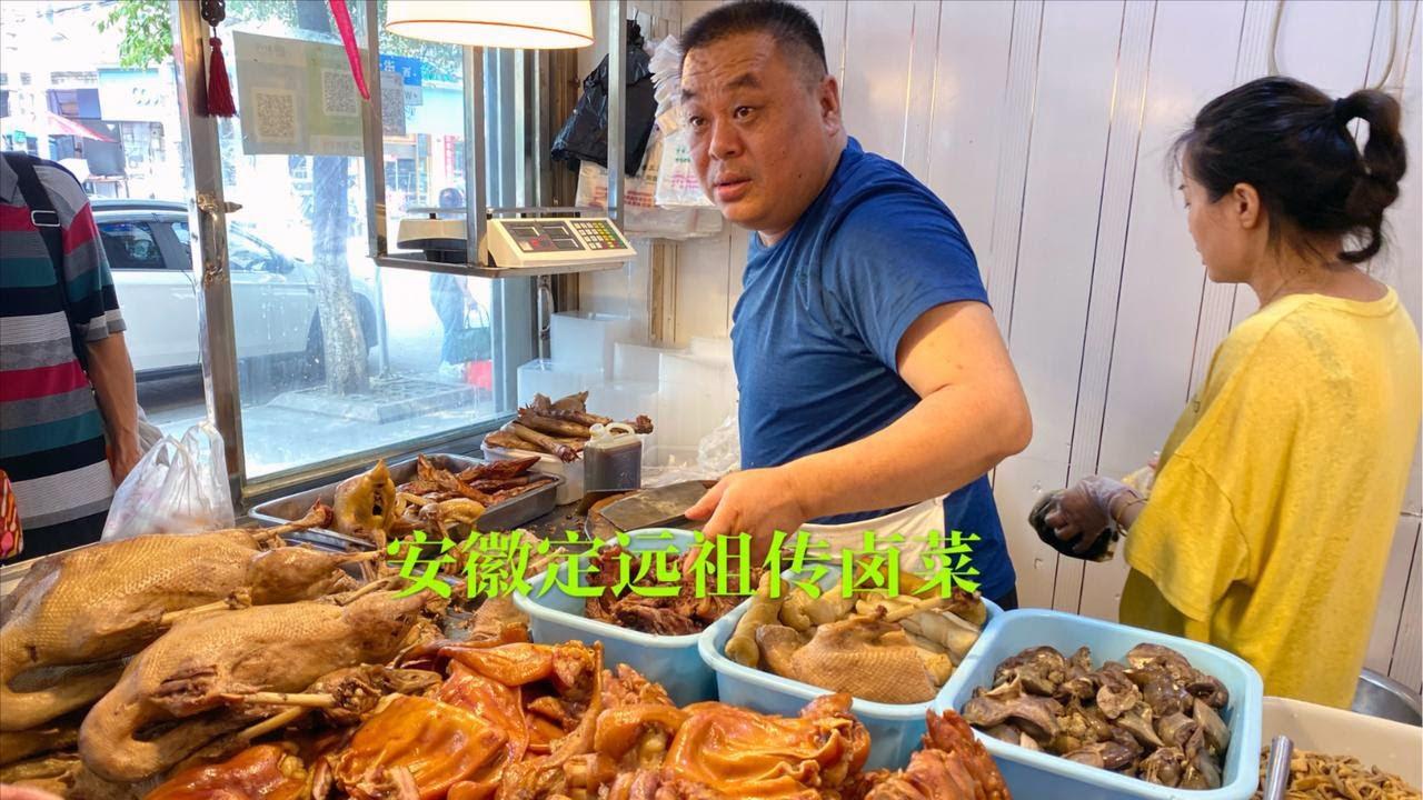 实拍安徽定远祖传卤菜,老鹅肉32猪蹄35元一斤,日卖几百斤!【唐哥美食】