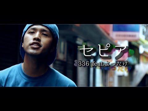 セピア/336 feat よったけ 【ハイサイ探偵団 ラップ】