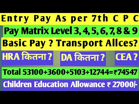 entry pay in 7th pay commission Level 3 to 9 Old Grade pay 2000,2400,2800,4200,4600,4800