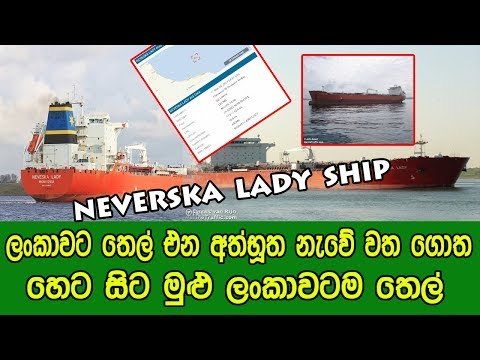 Sri Lanka Petrol Problem solution Is Over NEVERSKA LADY Ship-sinhala