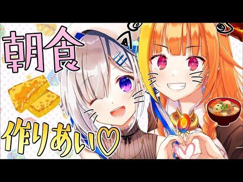 【料理配信】かなココ朝食クッキング【桐生ココ/天音かなた】