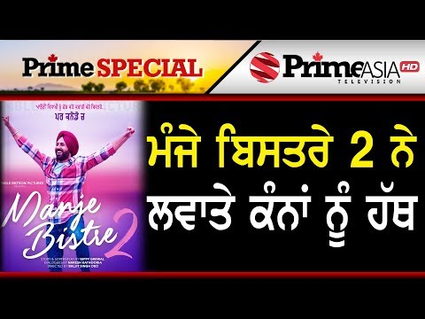Manje Bistre 2 (Prime Special) with Gippy Grewal - Problems During Shoot in Canada