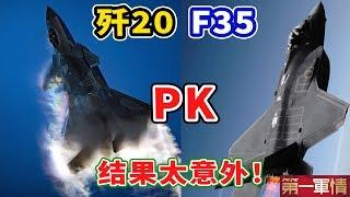 涡扇15公布之后,美军做一个歼20对战F35的模拟电子战,结果太意外!美军吓一跳!