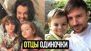 Звездные отцы которые сами воспитывают детей