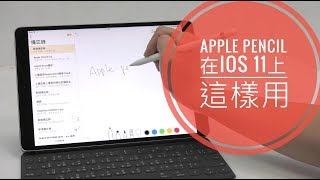 【用iPad Pro工作】Apple Pencil + iOS 11可以這樣用