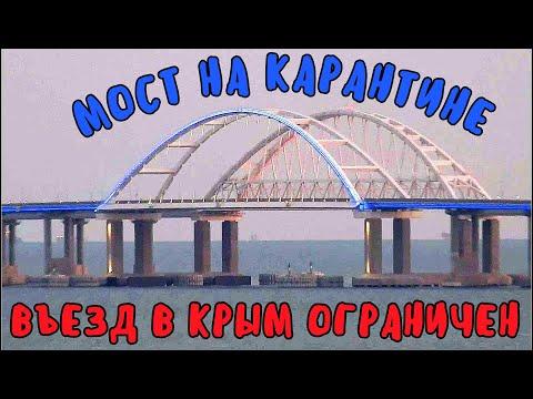 Крымский мост(апрель 2020)Большие ограничения на въезд в Крым.Мост на карантине.Керчь Южная сегодня