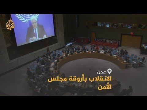 المبعوث الأممي يحذر من تداعيات الانقلاب في اليمن  - نشر قبل 12 دقيقة