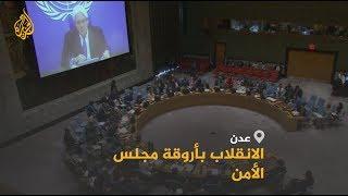 🇾🇪 المبعوث الأممي يحذر من تداعيات الانقلاب في اليمن