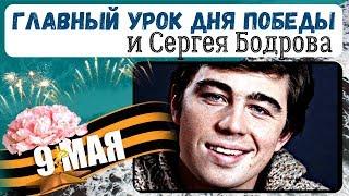 9 мая - ГЛАВНЫЙ УРОК ДНЯ ПОБЕДЫ и Сергея Бодрова
