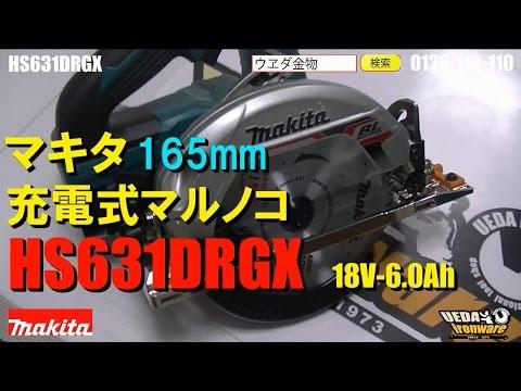 マキタHS631DRGXコードレスマルノコ【ウエダ金物】/HS631DRGXB