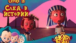 Ангел Бэби След в истории Развивающий мультик для детей 18 серия