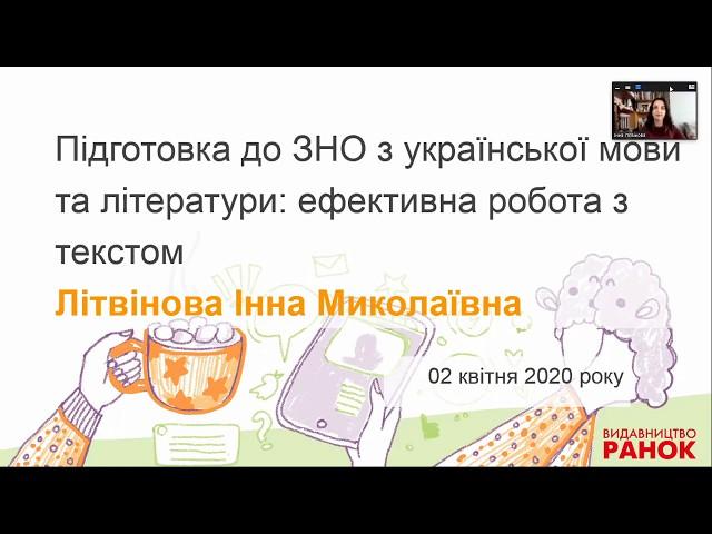 11 клас. Українська мова. ЗНО. Заняття 3