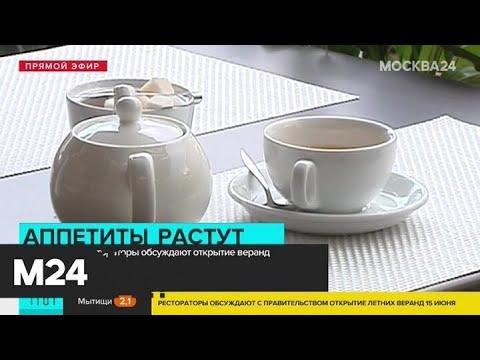 Московские рестораторы обсуждают открытие веранд - Москва 24