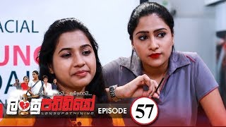 Lansupathiniyo | Episode 57 - (2020-02-12) | ITN Thumbnail