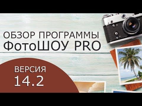 ФотоШОУ PRO 14.2 — обзор новой версии