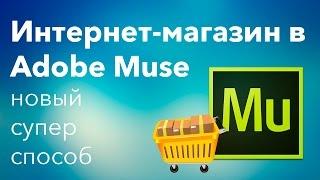 Интернет-магазин в Adobe Muse