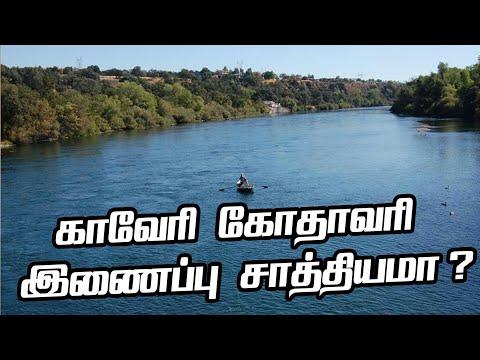 முதல்வரே இது உங்களுக்கே அபத்தமா தெரியலையா? | Cauvery - Godavari Linking