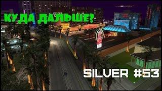 Advance Rp Silver [#53] - LVPD. Раздумье и планы на будущее