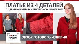 Универсальное теплое платье из 4х деталей с цельнокроеным капюшоном и рукавом Обзор готового изделия