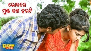 Laila O Laila Best Serious Scene Bhoka Re Munda Kana Hauchi ଭୋକରେ ମୁଣ୍ଡ କଣ ହଉଚି