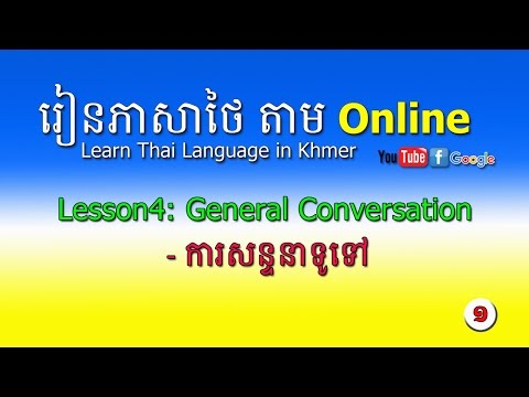 Learn Thai Language in Khmer - General Conversation part#1