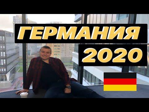 Закон 2020. Какие вакансии станут доступны для граждан СНГ? Работа в Германии 2020