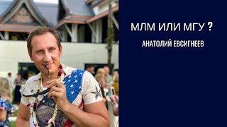 МГУ или МЛМ ? Анатолий Евсигнеев