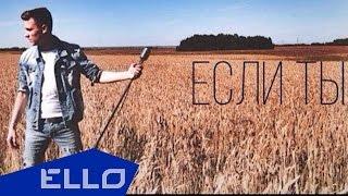 Юрий Мещеряков - Если ты / ELLO UP^ /