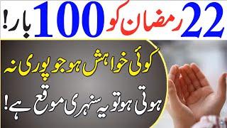 22 Ramzan Ko 100 Bar Wazifa Parhain Koi Bhi Khwahish Puri Hone Ka Sunehri Moqa