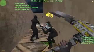 Counter-strike 1.6 зомби сервер №182