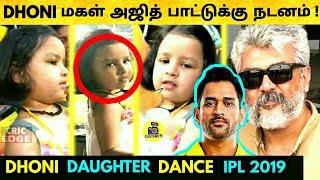 Dhoni Daughter Ziva Dhoni Dance For Thala Ajith ! அஜித் பாட்டுக்கு நடனம் ஆடிய Dhoni மகள் ! CSK