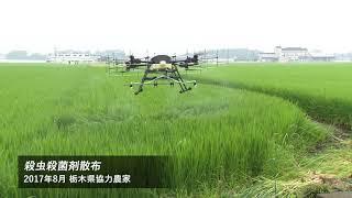 農業用ドローン_実証実験映像(2017年)