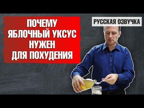 Как ЯБЛОЧНЫЙ УКСУС помогает ПОХУДЕТЬ (русская озвучка)