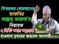 বিস্ময়কর কোরআনের তাফসির । আল্লাহ তায়ালার নিয়ামত । Bangla Waz 2018 । jubaer ahmed ansari
