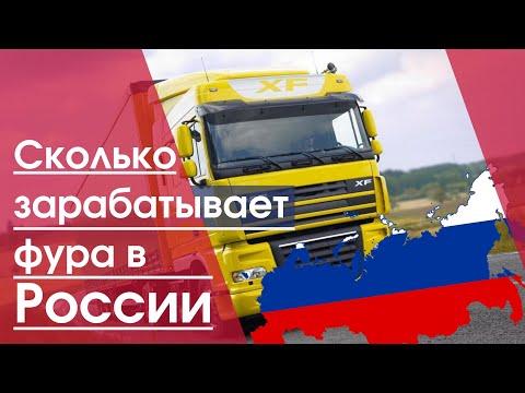 Сколько зарабатывает фура в России в  2019 года | Грузоперевозки по России
