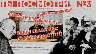 """ТЫ ПОСМОТРИ №3 (Время Вперёд, Кейнсианство, """"Критика"""" Пикетти, Голодный экспорт)"""