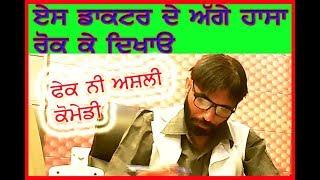 Funny video ||Doctor Bhalwan Singh  || by comedian bandemar