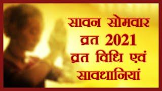 ShankhDhwani | सावन के सोमवार में करें इन नियमों का पालन, जानें व्रत की सही विधि | Sawan Somwar 2021