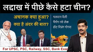 7 July करेंट अफेयर्स | Chinese troops shift from Galwan LAC | Current Affairs 2020 Sarkari Job News