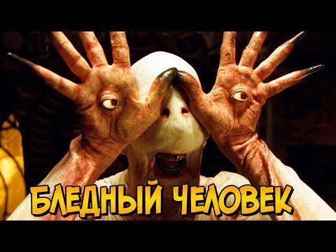 Бледный Человек из фильма Лабиринт Фавна (как стал монстром и был изгнан, способности, слабости)