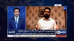 Morning News Show - 24 April 2020   آغاز روز ۵ ثور ۱۳۹۹