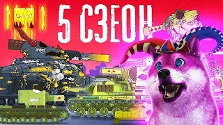 5 СЕЗОН Трейлер ГЕРАНД - РЕАКЦИЯ на Мультики про танки, Gerand