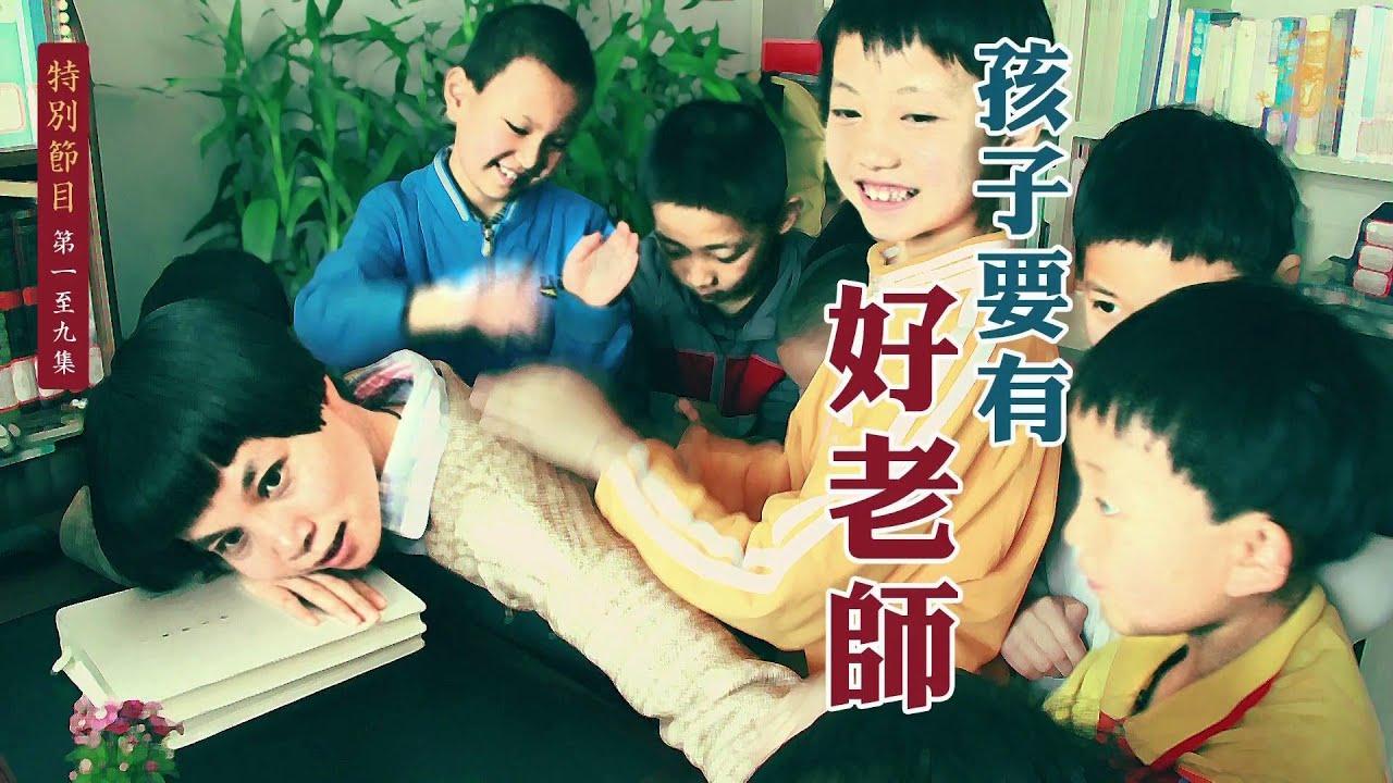 【孩子要有好老師】第六集 讀書為什麼(中)【字幕版】 - YouTube